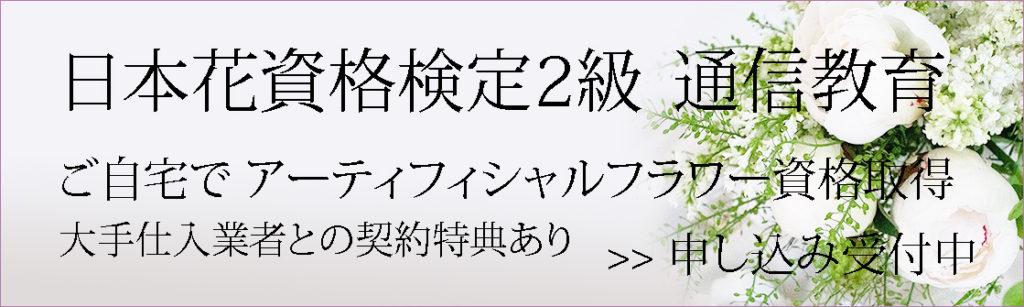 日本花資格検定2級 通信教育 自宅でアーティフィシャルフラワー資格取得!
