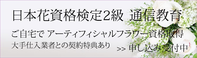 日本花資格検定2級 通信教育